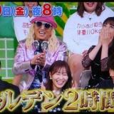 11月29日放送「中居くん決めて!」に指原莉乃が出演