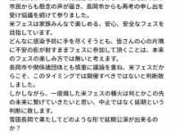 【日向坂46】『長岡米百俵フェス2021』開催延期へ・・・
