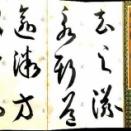 法帖手本(臨書譜)/漢字条幅規定部(楷書)課題/漢字条幅随意部参考。