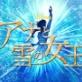 チケット発売初日の劇団史上最高販売枚数を記録! ミュージカル版『アナと雪の女王』日本初上陸!