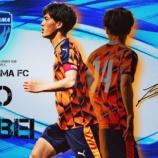 『【J1】横浜FC 大学サッカー界屈指のボランチ 法政大MF田部井涼の来季加入を発表‼「横浜FCの勝利に貢献できるように走り続けます」』の画像