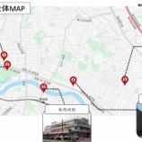 『今更ながら岡崎市の社会実験サイクルシェアをまとめてみました!』の画像