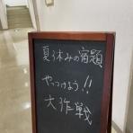 早稲田大学社会医学研究室