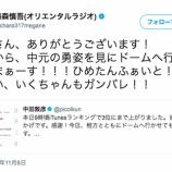 『【乃木坂46】オリエンタルラジオ 東京ドームへ!『中元の勇姿を見にドームへ行っちゃいまぁーす!!!』』の画像