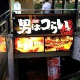 『(番外編)大阪の居酒屋はネーミングからして面白い』の画像