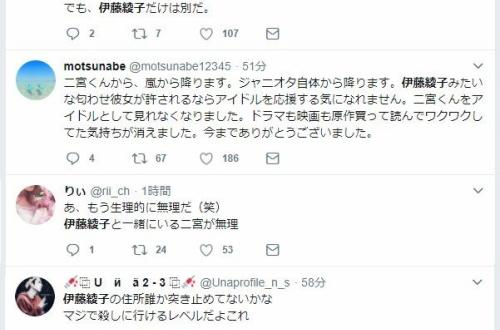 二宮ファン女さん「結婚が嫌なんじゃない。伊藤綾子が嫌なんだよ」 のサムネイル画像