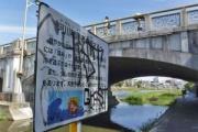 【京都】鴨川の河川敷の看板に落書き 豪州人旅行者逮捕 茶屋街で36件相次ぐ「これはアートだ」