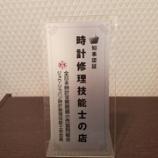 『甲子園周辺で時計の修理、電池交換ならTIME'S GEAR』の画像