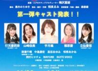 行天優莉奈、立仙愛理がミュージカル「Live Airline」に出演決定!【11/20〜12/1】