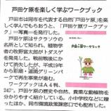 『戸田市発行「戸田ケ原を楽しく学ぶワークブック」がPDF公開されています』の画像