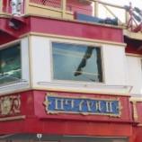 『秋の箱根を乗り回す2日間 1日目3 ロワイヤル2特別船室』の画像