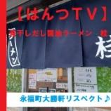 『【はんつTV】煮干しだし醤油ラーメン桂(千葉・我孫子)』の画像