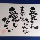 『3月3日(水)モエカノ愛が強いすももちゃんが書いてくれました!!』の画像