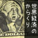 世界経済ブラックアウト