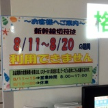『新幹線の回数券ユーザや金券ショップ利用者は注意!8月11日(金)~20日(日)のお盆期間は新幹線の回数券が使用不可。』の画像