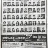『8月12日付の朝日新聞全面広告に出ていたのだそうです…』の画像