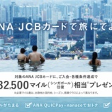 『マイルを貯めるならANA JCBカードが最適!年会費初年度無料で最大32,500マイル貰える。』の画像