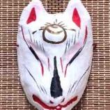 『狐面の色と柄のお話①(狐の色)』の画像