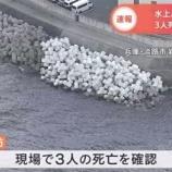 『淡路市水上バイク事故犯人の身元は誰か5chの特定や3名の名前を出さない理由がやばい』の画像