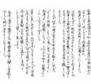 【悲報】日本エレキテル連合さん、とんでもない字を書く