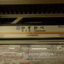 東武春日部駅高架化工事、ついに始動へ!