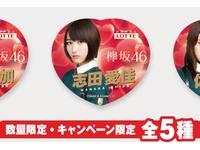 """【悲報】欅坂46守屋茜、""""青空とMARRY""""から脱退させられる....."""