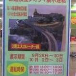 『戸田公園駅ビーンズで鉄道模型』の画像
