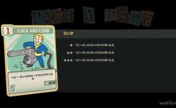 Fallout 76 PERK「Lock and Load」
