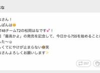 HKT48 ドラフト2期生 今村麻莉愛、松岡はな、村川緋杏が755開始!!