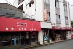交野唯一の百貨店が…~石堂百貨店は交野町の時からあったまちの身近なお店でした~