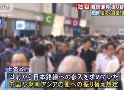 日本政府「韓国人観光客が減っても問題ない」韓国航空路線を事実上廃止!!! 路線の空き枠を他国に振り替えwwwwww