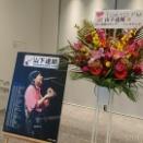 11/12(火)本日は12時からオープン&ライブ