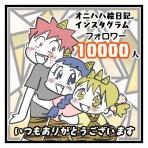 オニハハ絵日記。【日常漫画ブログ】