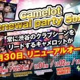 『一時閉店中の渋谷Camelotが10/30より再開決定!ハロウィン間に合う!』の画像