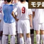 【調査】サッカー部のイメージ 「かっこいい!」「モテる」