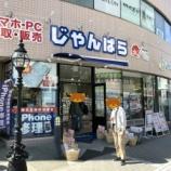 『【開店】新浜松駅のスタバ跡地に中古スマホ&PCショップの「じゃんぱら」が3月16日(金)よりオープンしたよ!』の画像