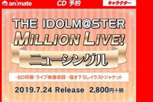 【ミリマス】7月24日に『THE IDOLM@STER MILLION LIVE! ニューシングル』発売!BD同梱版有!