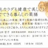 『「ココロもカラダも美しく!家庭でできる暮らしの薬膳」フェリシモしあわせの学校【神戸】』の画像