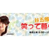 『「谷五郎の笑って暮らそう」(ラジオ関西)で咲美堂の薬膳茶を紹介していただきました』の画像