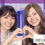 『【乃木坂46】尊い・・・白石麻衣と西野七瀬、2人でハートマーク♡』の画像