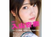 【あんにん】入山杏奈のファースト写真集が来年春に発売決定!!