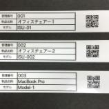 『FileMaker Go から「テプラ」PRO SR5900Pへ資産管理ラベルを印刷』の画像