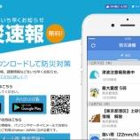『<重要>戸田市の犯罪発生情報&防犯情報はまずここから!』の画像
