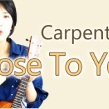 『YouTube「Close To You」』の画像