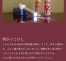 こけし業界「地震に役立つ商品……せや!✨」