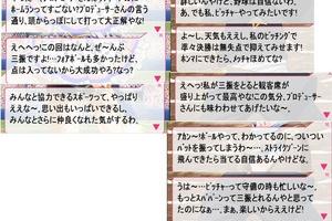 【グリマス】イベント、アイドルの台詞まとめなど!