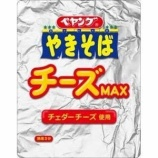 『【コンビニ:カップ焼きそば】ペヤング チーズMAXやきそば』の画像
