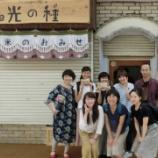 『祝☆卒業』の画像