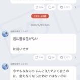 『【乃木坂46】北野日奈子『彼女のことを思うと涙が出てくる・・・』』の画像
