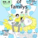 『【青森県武道館】イベントのご案内』の画像
